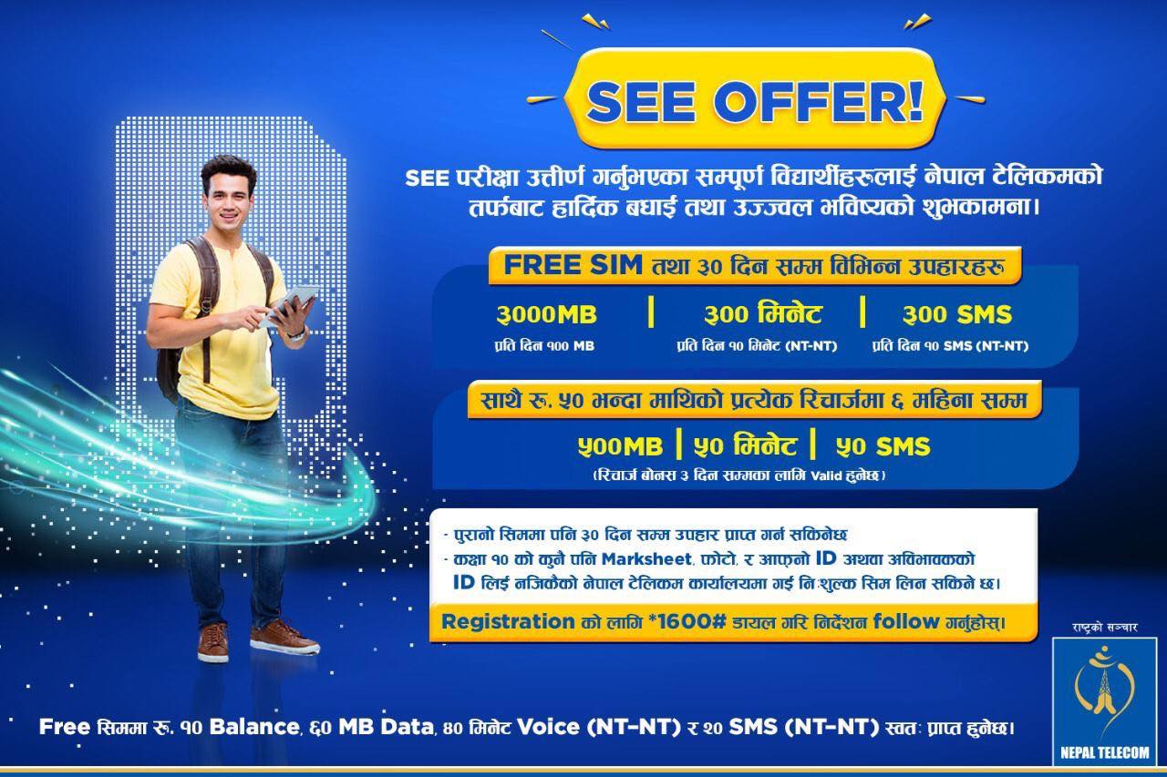 Ntc SEE offer